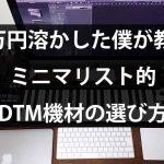 100万円溶かして分かったミニマリスト的DTM機材の選び方