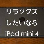iPad mini4の1年レビュー:重さ・サイズともに究極のiPadか!?