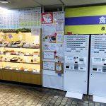 札幌駅・大通り周辺のワンコインランチ「札幌市役所の地下食堂」がオススメだ