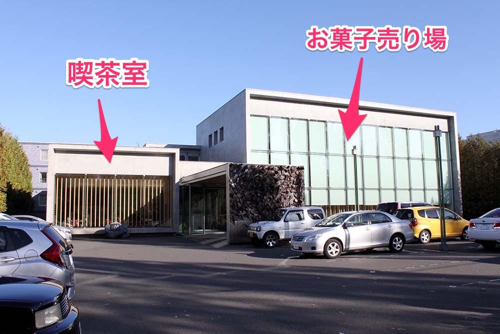 六花亭:真駒内支店