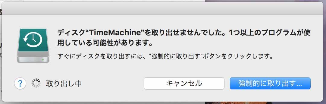 TimeMachineトラブル2
