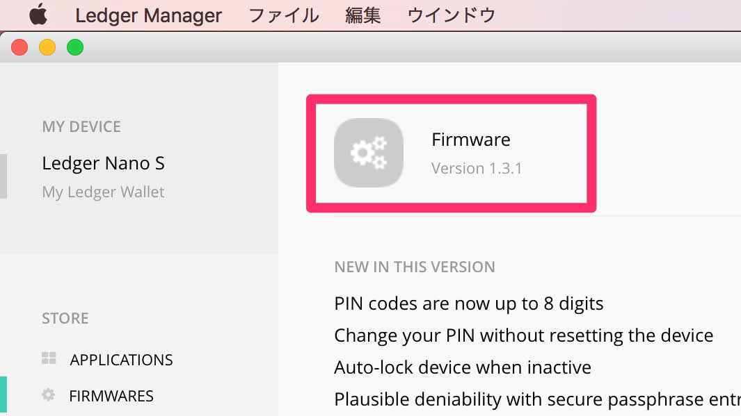 Firmwareバージョン