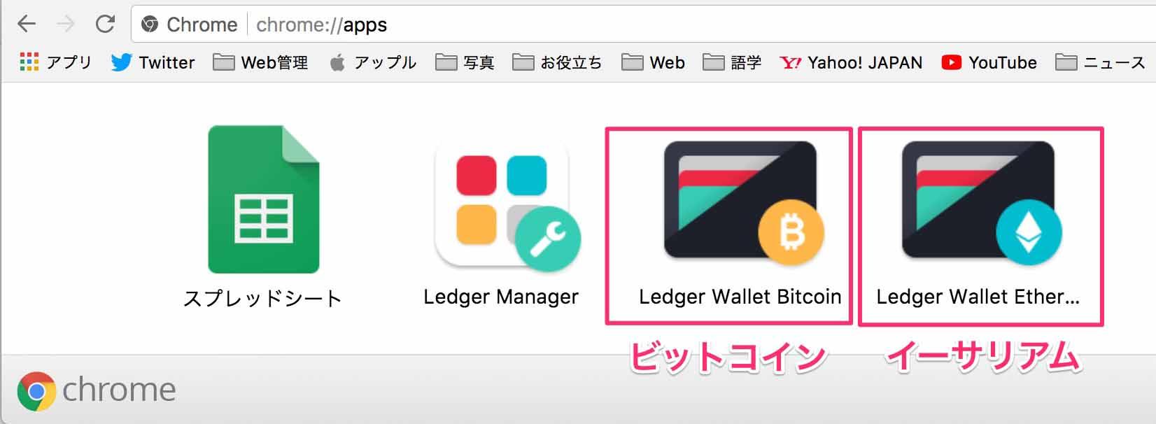 Ledger仮想通貨管理アプリ