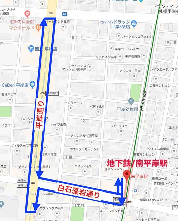 南平岸駅散歩コース