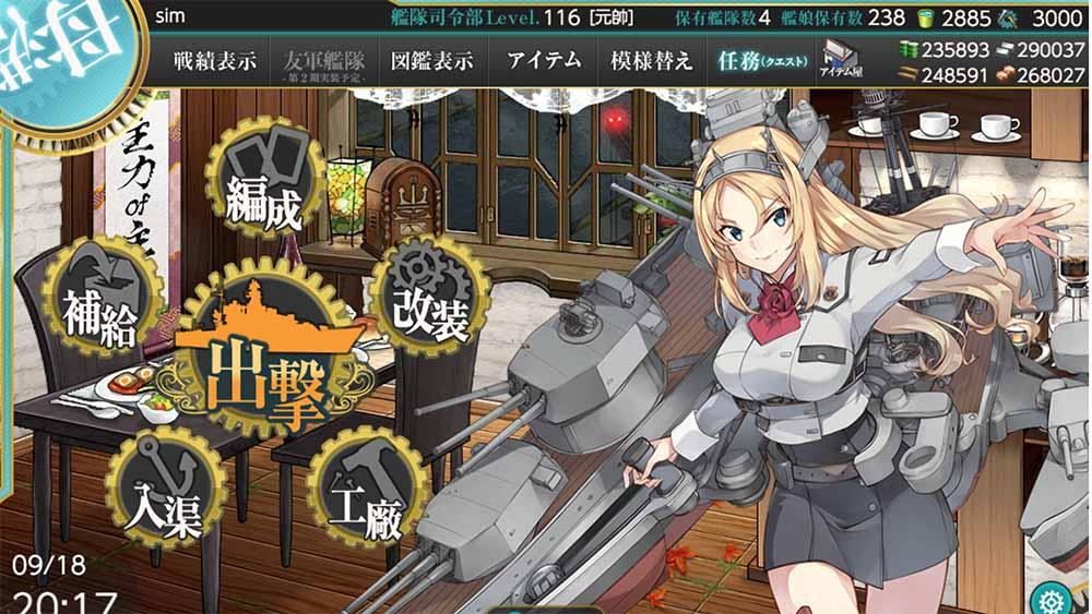 艦これ2018初秋イベE5Nelson