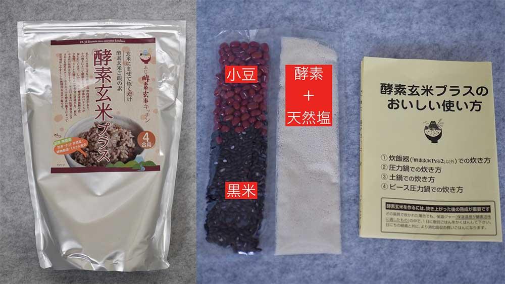 酵素玄米パッケージの内容