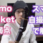 【DJI Osmo Pocketの3つのデメリット】スマホ自撮り棒で解決できる【vlog撮影】